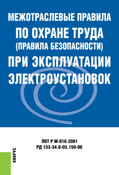 Группа авторов Межотраслевые правила по охране труда (правила безопасности) при эксплуатации электроустановок журнал учета проверки знаний норм и правил работы в электроустановках