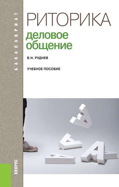 Владимир Николаевич Руднев Риторика. Деловое общение недорого