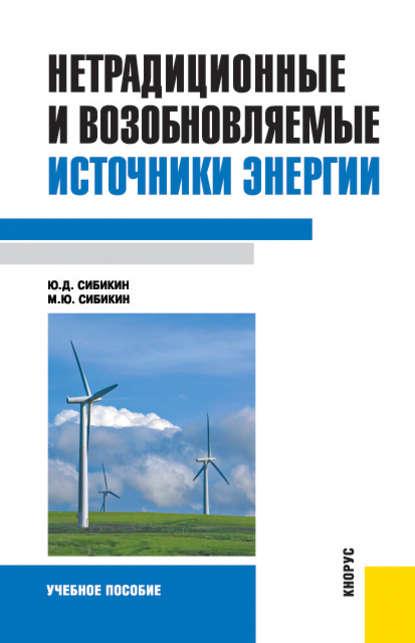 Михаил Сибикин Нетрадиционные и возобновляемые источники энергии роза а возобновляемые источники энергии физико технические основы учебное пособие