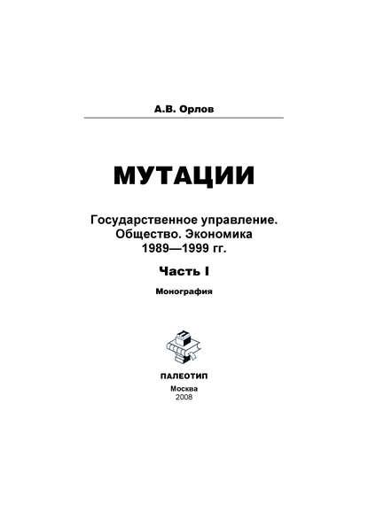 Мутации. Государственное управление. Общество. Экономика. 1989 1999