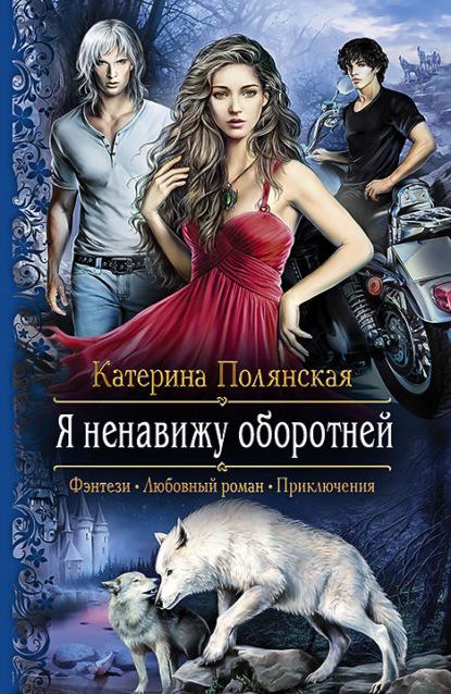 Катерина Полянская Яненавижу оборотней я ненавижу тебя только не бросай меня пограничные личности и как их понять