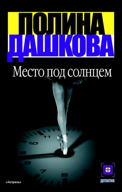 Полина Дашкова — Место под солнцем