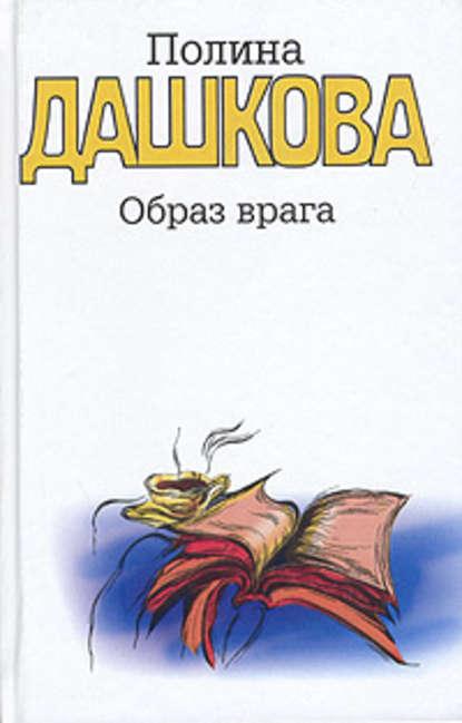 Полина Дашкова — Образ врага