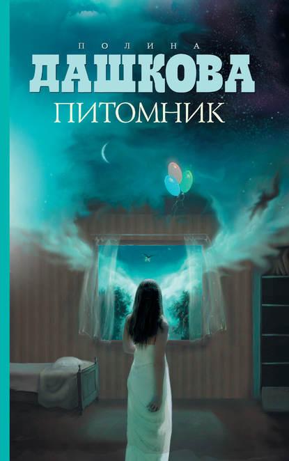 Полина Дашкова — Питомник