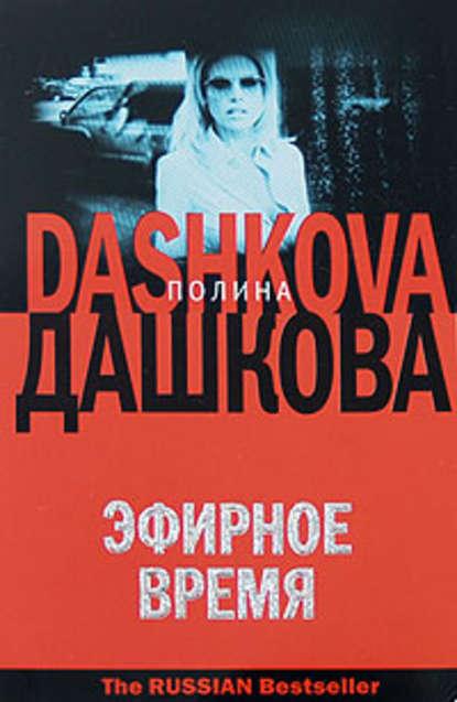 Полина Дашкова Эфирное время дашкова полина викторовна эфирное время мяг кн1