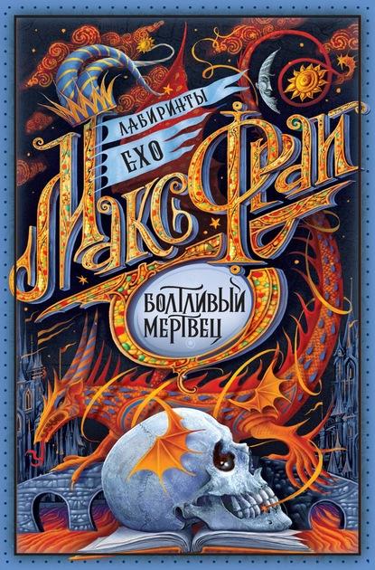 Макс Фрай. Болтливый мертвец (сборник)