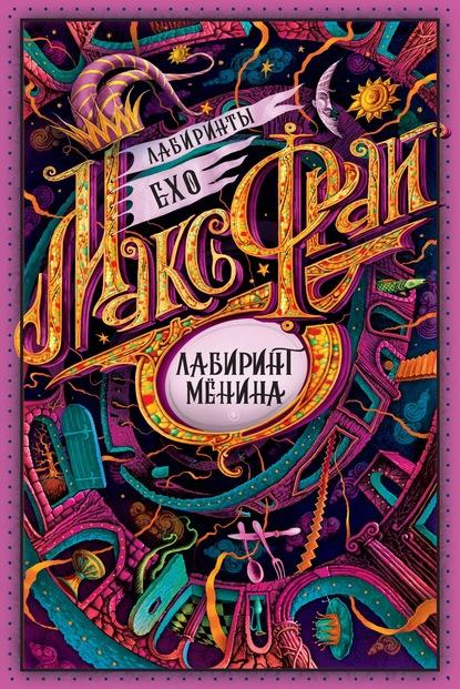 Макс Фрай. Лабиринт Мёнина (сборник)