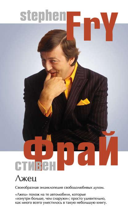 Стивен Фрай. Лжец