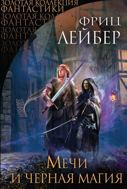 Фриц Ройтер Лейбер. Мечи и черная магия (сборник)