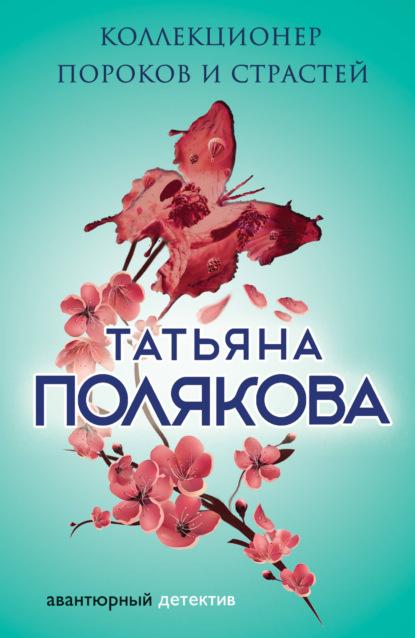 Татьяна Полякова — Коллекционер пороков и страстей