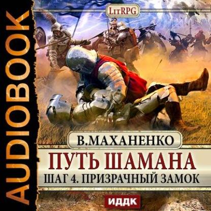 читать книгу путь шамана