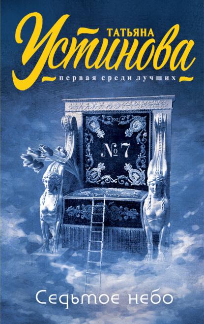 Татьяна Устинова. Седьмое небо
