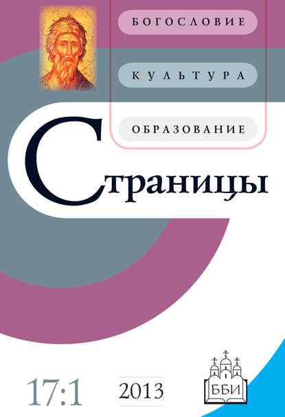 Группа авторов Страницы: богословие, культура, образование. Том 17. Выпуск 1