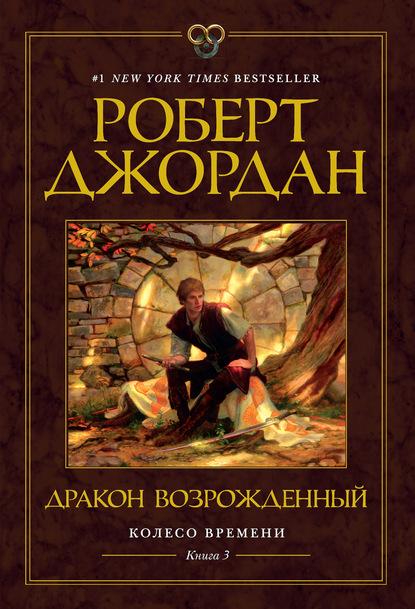 Роберт Джордан Дракон Возрожденный возрожденный дракон комплект из 2 книг