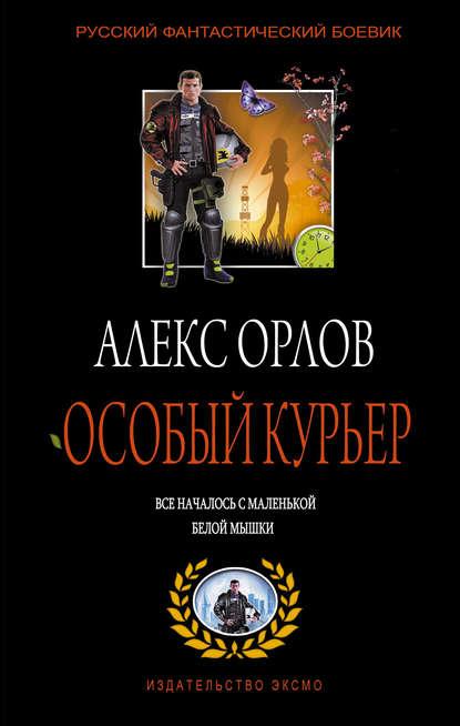 Алекс Орлов. Особый курьер