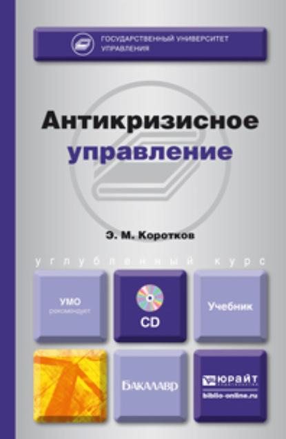 цена на Эдуард Михайлович Коротков Антикризисное управление + CD. Учебник для бакалавров