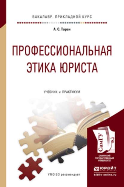 цена на Антонина Сергеевна Таран Профессиональная этика юриста. Учебник и практикум для прикладного бакалавриата