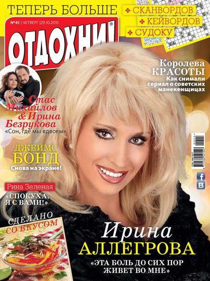 Фото - ИД «Бурда» Журнал «Отдохни!» №45/2015 ид бурда журнал отдохни 42 2015