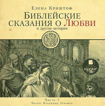 Елена Криштоф Библейские сказания о любви. Часть 1
