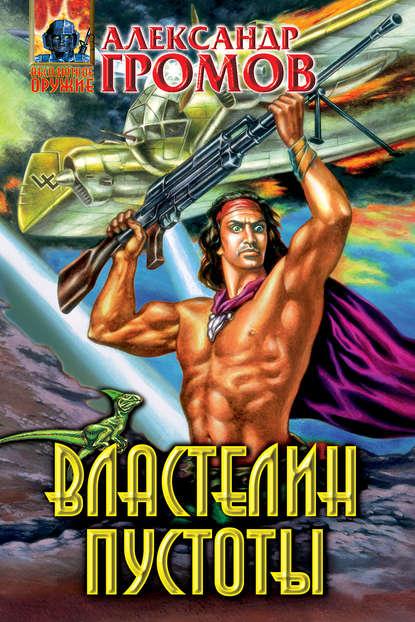 Александр Громов — Властелин пустоты