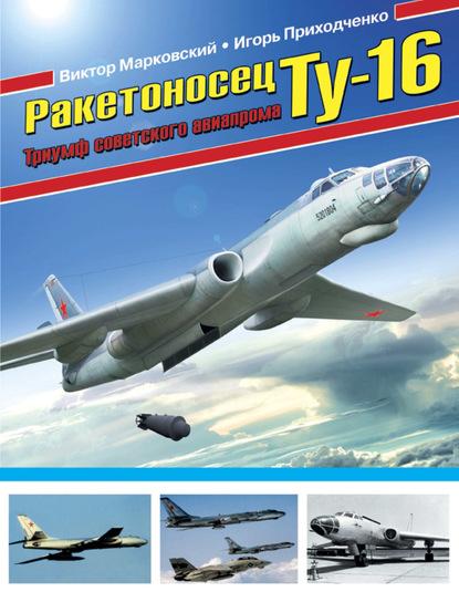 Ракетоносец Ту-16. Триумф советского авиапрома фото