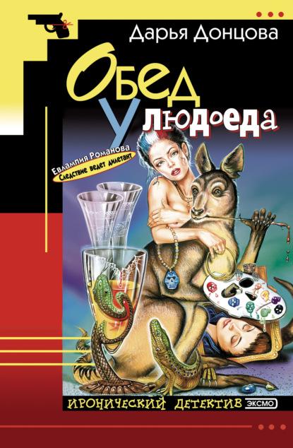 Дарья Донцова — Обед у людоеда