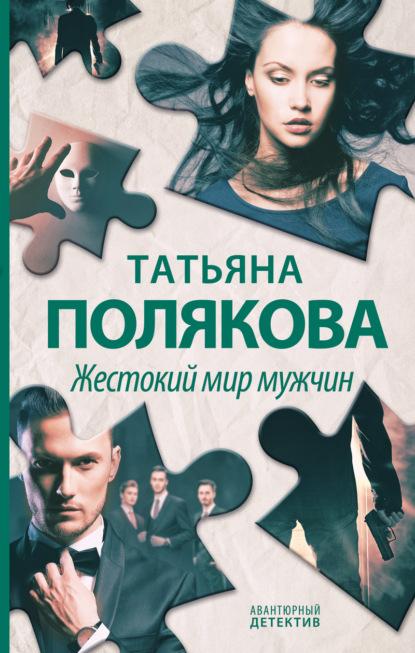 Татьяна Полякова — Жестокий мир мужчин