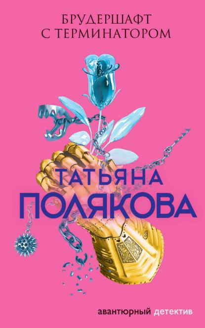 Татьяна Полякова — Брудершафт с терминатором
