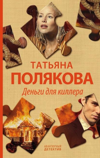 Татьяна Полякова — Деньги для киллера