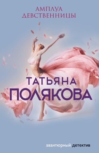 Татьяна Полякова — Амплуа девственницы