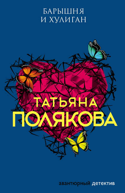 Татьяна Полякова — Барышня и хулиган