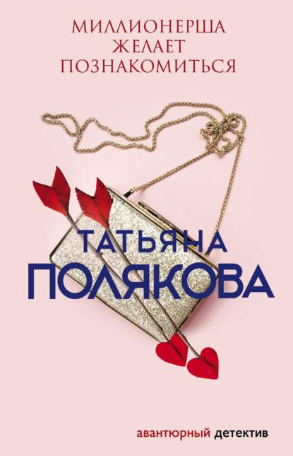 Татьяна Полякова — Миллионерша желает познакомиться