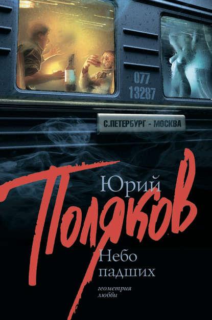 Юрий Поляков Небо падших вампирология истинная история падших