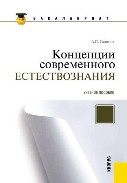 Александр Садохин Концепции современного естествознания а а горелов концепции современного естествознания конспект лекций
