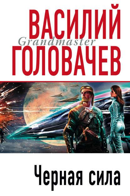 Василий Головачев. Черная сила