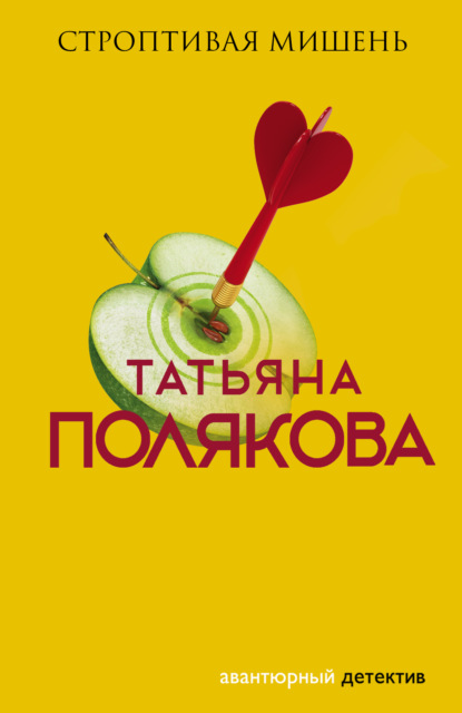Татьяна Полякова — Строптивая мишень