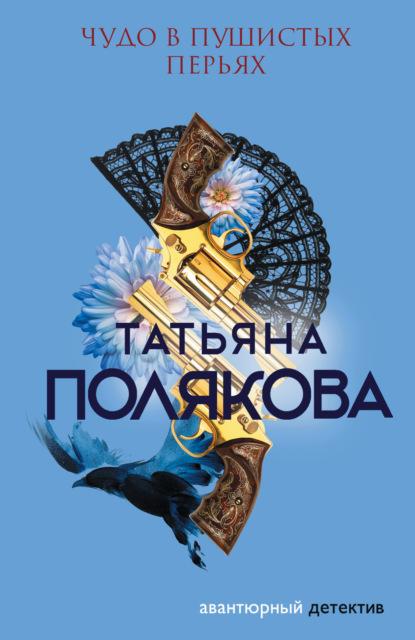 Татьяна Полякова — Чудо в пушистых перьях