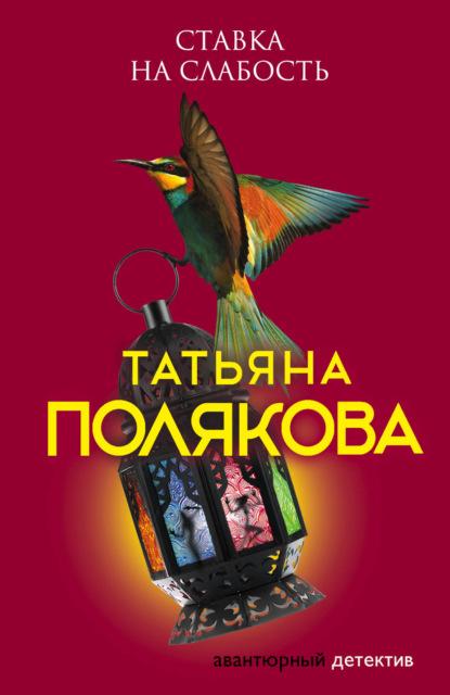 Татьяна Полякова — Ставка на слабость