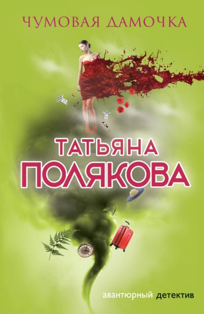 Татьяна Полякова — Чумовая дамочка
