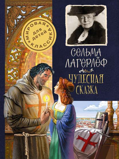Сельма Лагерлёф — Чудесная сказка
