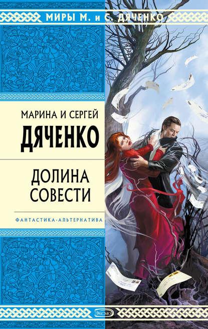 Марина и Сергей Дяченко. Долина Совести