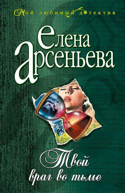Елена Арсеньева — Твой враг во тьме
