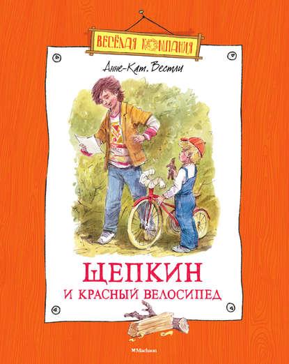 вестли анне кат щепкин и дело о ботинках Анне-Катрине Вестли Щепкин и красный велосипед