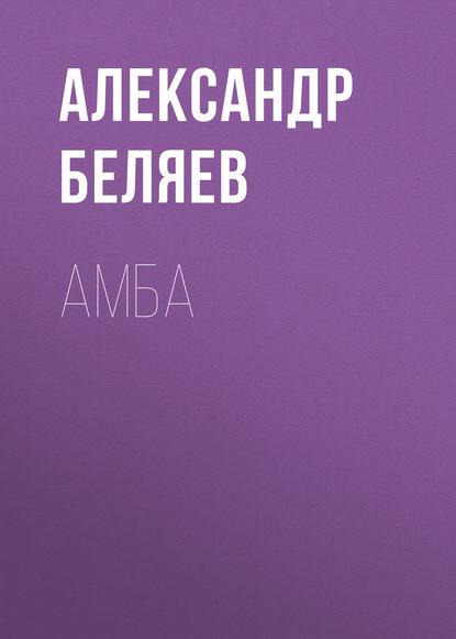 Александр Беляев. Амба