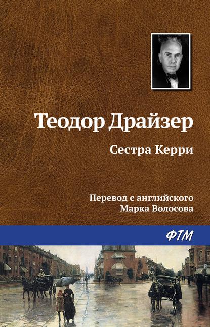 Теодор Драйзер. Сестра Керри