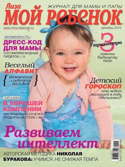 ИД «Бурда» Журнал «Лиза. Мой ребенок» №12/2015 ид бурда журнал лиза мой ребенок 10 2015