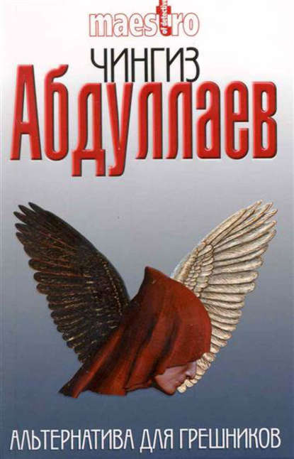 Чингиз Абдуллаев Альтернатива для грешников чингиз абдуллаев инстинкт женщины