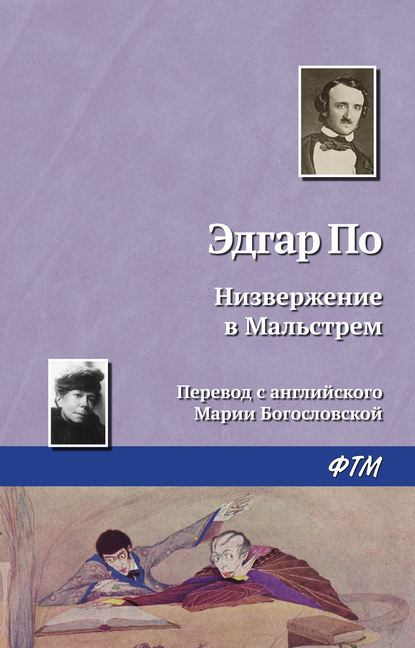 Эдгар Аллан По. Низвержение в Мальстрем