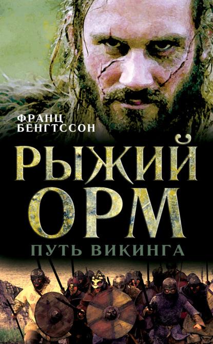 Франц Гуннар Бенгтссон. Рыжий Орм. Путь викинга
