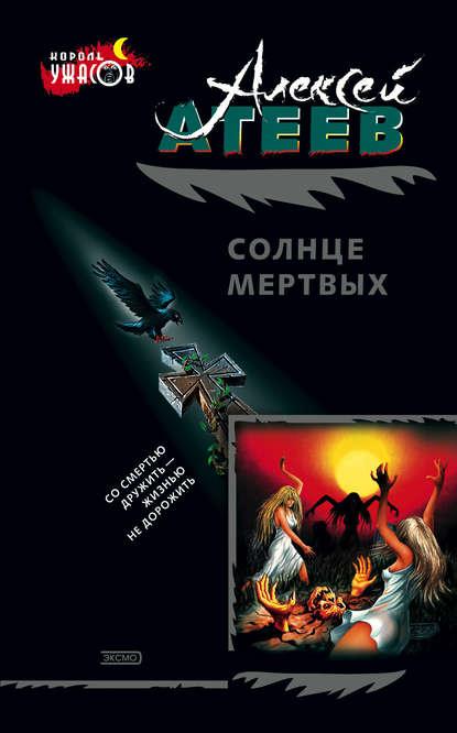 Алексей Атеев. Солнце мертвых